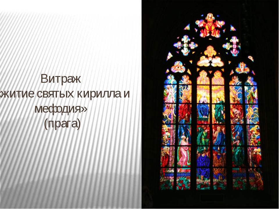 Витраж «житие святых кирилла и мефодия» (прага)