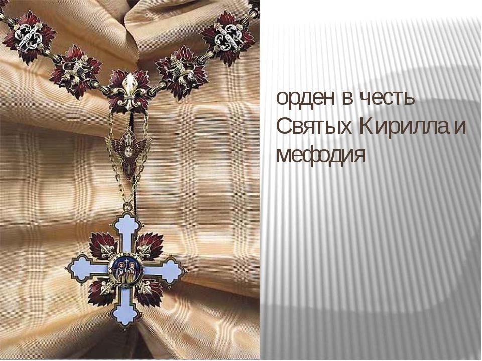 орден в честь Святых Кирилла и мефодия