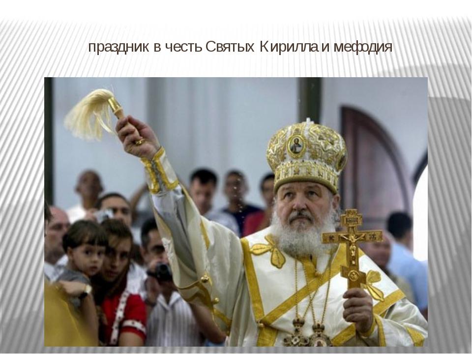 праздник в честь Святых Кирилла и мефодия