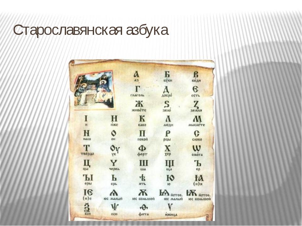 Старославянская азбука