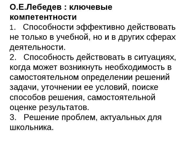 О.Е.Лебедев : ключевые компетентности 1. Способности эффективно действовать н...