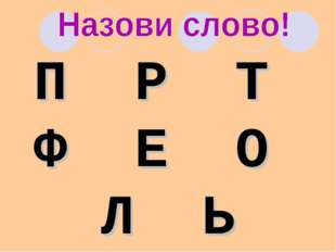 П Р Т Ф Е О Л Ь