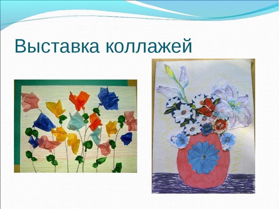 Выставка коллажей