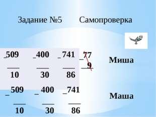 Миша 509 400 741 10 30 86 Маша 77 9 Задание №5 Самопроверка 509 400 741 10 30