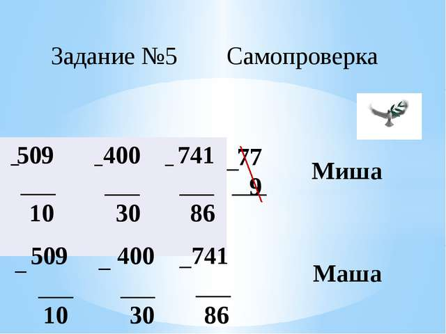 Миша 509 400 741 10 30 86 Маша 77 9 Задание №5 Самопроверка 509 400 741 10 30...