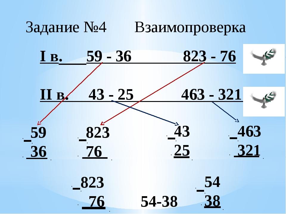 I в. 59 - 36 823 - 76 II в. 43 - 25 463 - 321 59 823 36 76 43 463 25 321 54-3...