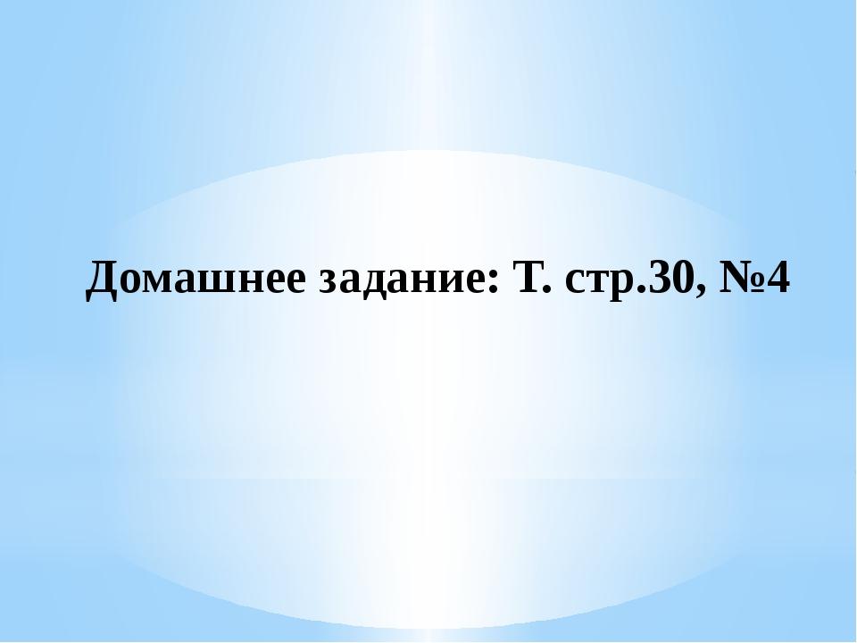 Домашнее задание: Т. стр.30, №4