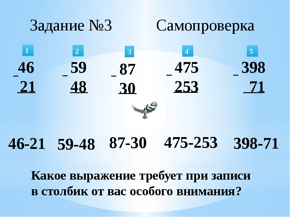 46 21 59 48 87 30 475 253 398 71 Какое выражение требует при записи в столби...