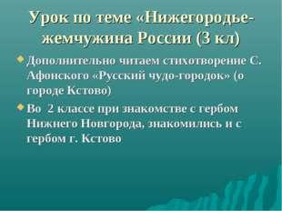 Урок по теме «Нижегородье-жемчужина России (3 кл) Дополнительно читаем стихот