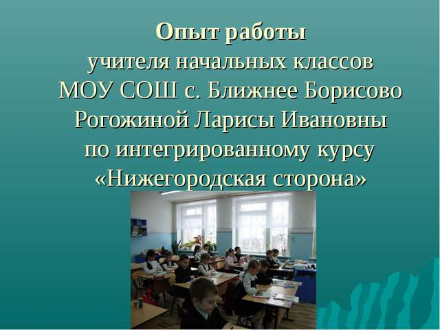 Опыт работы учителя начальных классов МОУ СОШ с. Ближнее Борисово Рогожиной Л...