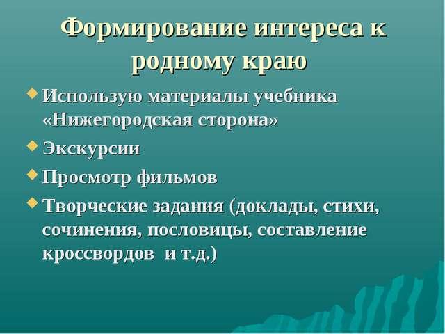 Формирование интереса к родному краю Использую материалы учебника «Нижегородс...