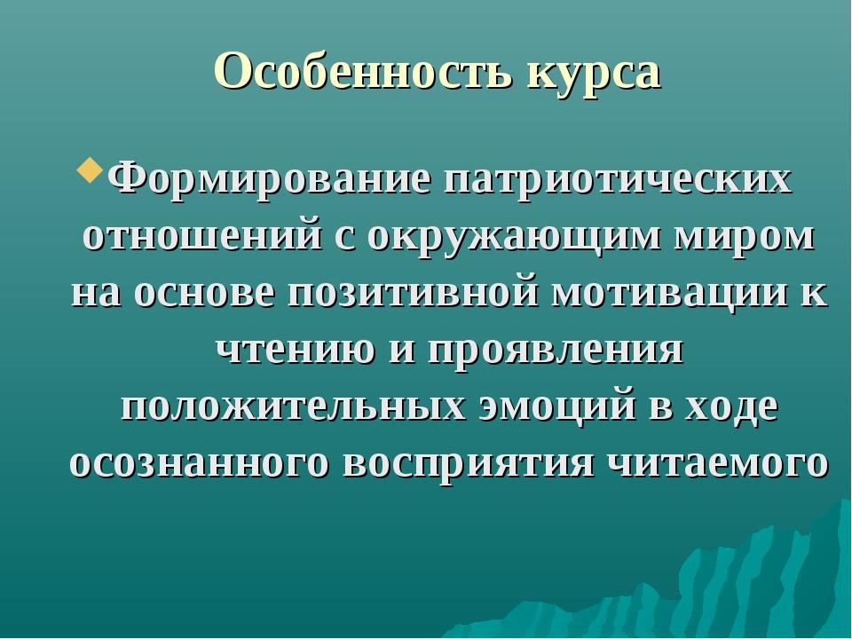 Особенность курса Формирование патриотических отношений с окружающим миром на...