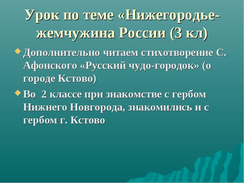 Урок по теме «Нижегородье-жемчужина России (3 кл) Дополнительно читаем стихот...