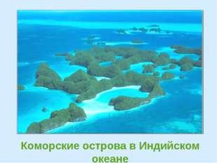Коморские острова в Индийском океане