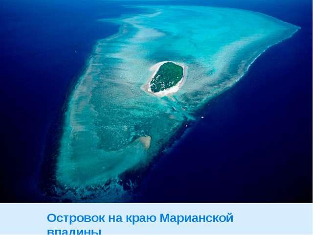 Островок на краю Марианской впадины