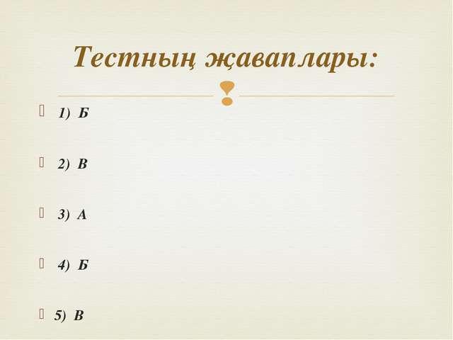 1) Б 2) В 3) А 4) Б 5) В Тестның җаваплары: 