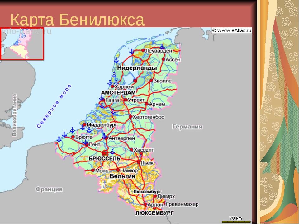 Карта Бенилюкса