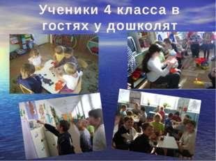 Ученики 4 класса в гостях у дошколят