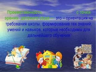 Преемственность, с точки зрения детского сада – это – ориентация на требовани