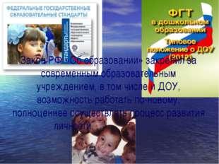 Закон РФ «Об образовании» закрепил за современным образовательным учреждением