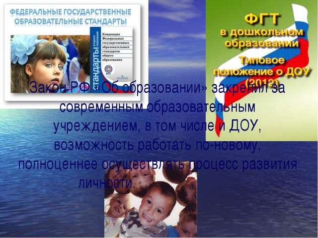 Закон РФ «Об образовании» закрепил за современным образовательным учреждением...