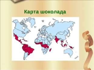Карта шоколада