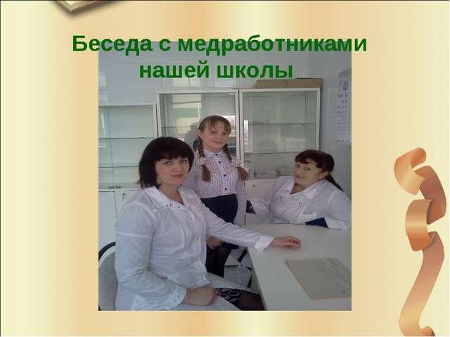 Беседа с медработниками нашей школы
