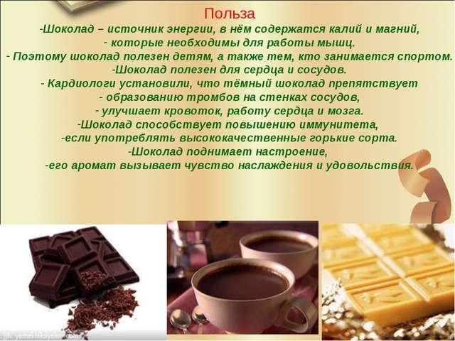 Польза Шоколад – источник энергии, в нём содержатся калий и магний, которые н...