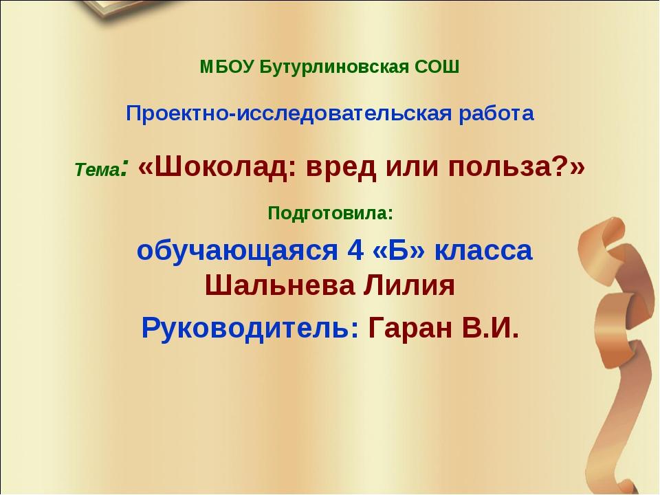 МБОУ Бутурлиновская СОШ Проектно-исследовательская работа Тема: «Шоколад: вре...