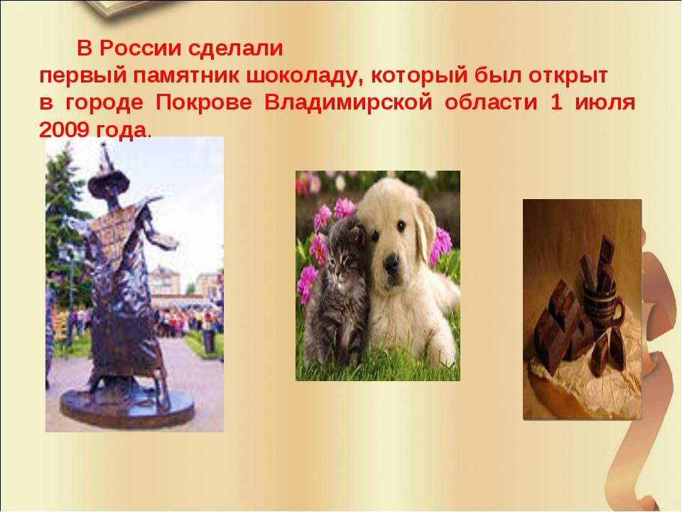 В России сделали первый памятник шоколаду, который был открыт в городе Покро...