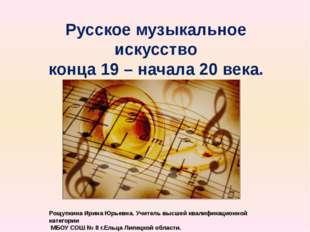 Русское музыкальное искусство конца 19 – начала 20 века. Рощупкина Ирина Юрье