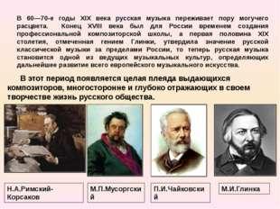В 60—70-е годы XIX века русская музыка переживает пору могучего расцвета. Кон