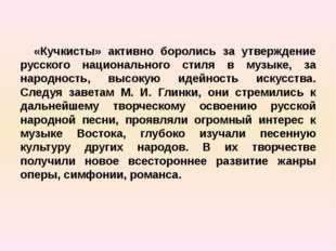 «Кучкисты» активно боролись за утверждение русского национального стиля в му