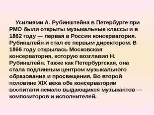 Усилиями А. Рубинштейна в Петербурге при РМО были открыты музыкальные классы