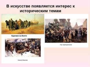 В искусстве появляется интерес к историческим темам Бурлаки на Волге