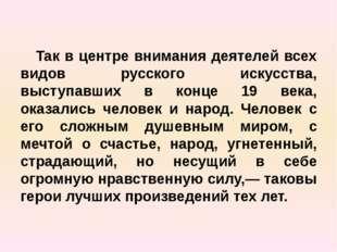 Так в центре внимания деятелей всех видов русского искусства, выступавших в