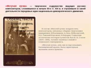«Могучая кучка» — творческое содружество ведущих русских композиторов, сложив