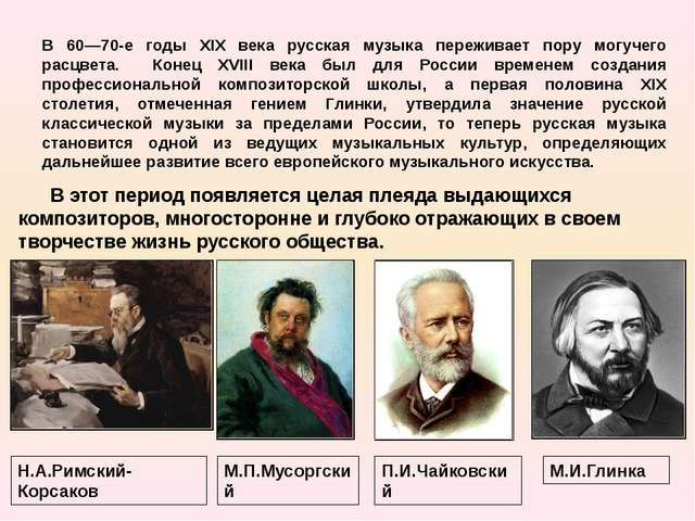 В 60—70-е годы XIX века русская музыка переживает пору могучего расцвета. Кон...