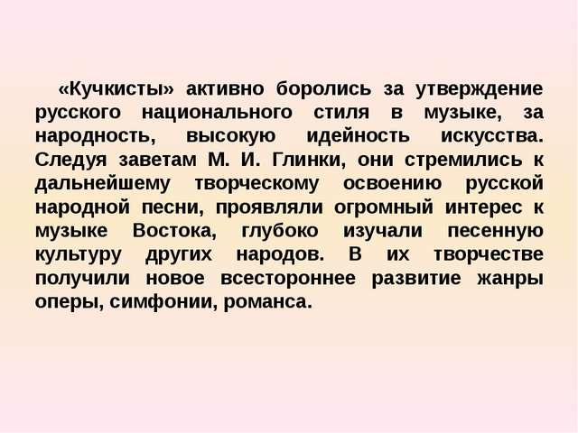 «Кучкисты» активно боролись за утверждение русского национального стиля в му...