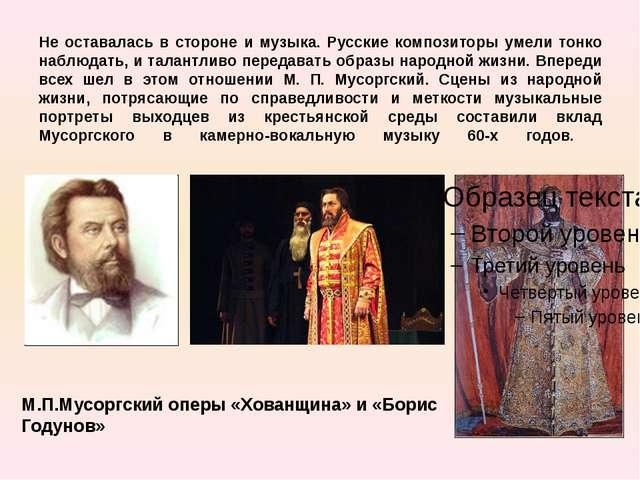 Не оставалась в стороне и музыка. Русские композиторы умели тонко наблюдать,...