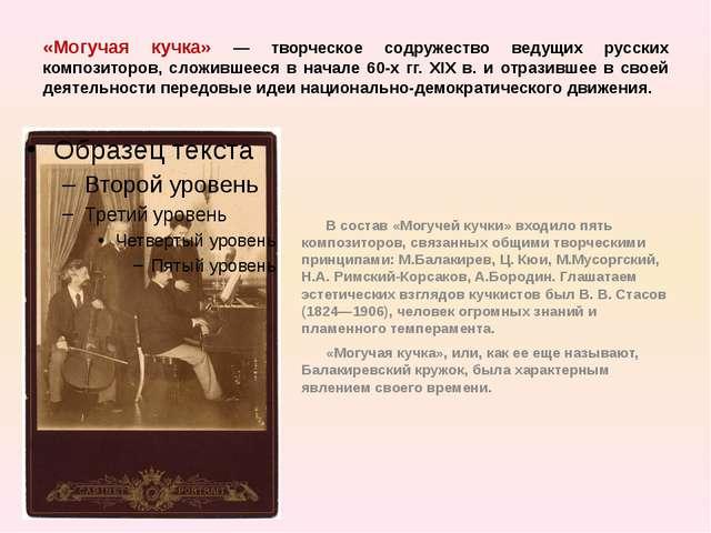 «Могучая кучка» — творческое содружество ведущих русских композиторов, сложив...