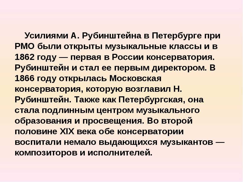 Усилиями А. Рубинштейна в Петербурге при РМО были открыты музыкальные классы...