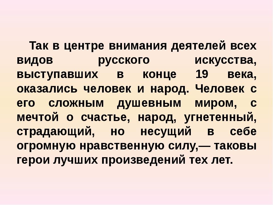 Так в центре внимания деятелей всех видов русского искусства, выступавших в...