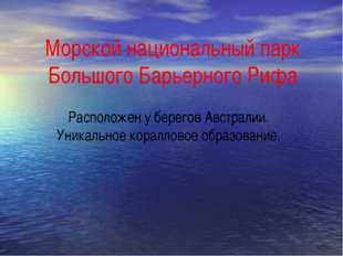 Морской национальный парк Большого Барьерного Рифа Расположен у берегов Австр