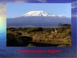 Килиманджаро в Африки