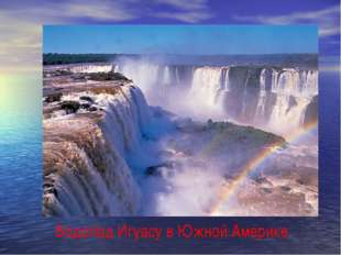 Водопад Игуасу в Южной Америке
