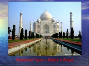 Мавзолей Тадж – Махал в Индии