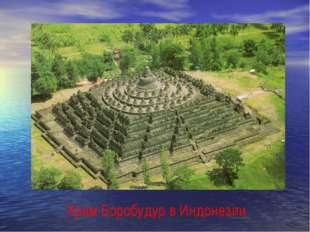 Храм Боробудур в Индонезии