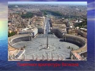 Памятники архитектуры Ватикана