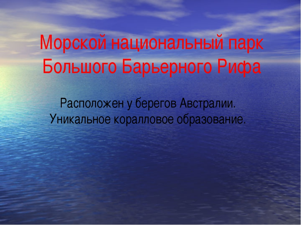 Морской национальный парк Большого Барьерного Рифа Расположен у берегов Австр...